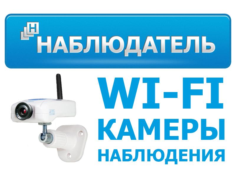 Беспроводные камеры видеонаблюдения - магазин Наблюдатель