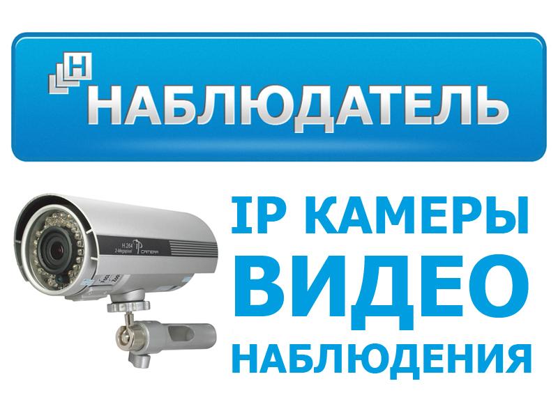 IP камеры видеонаблюдения - магазин Наблюдатель