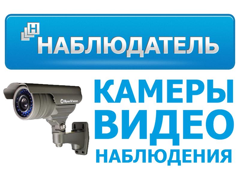 Камеры видеонаблюдения - магазин Наблюдатель