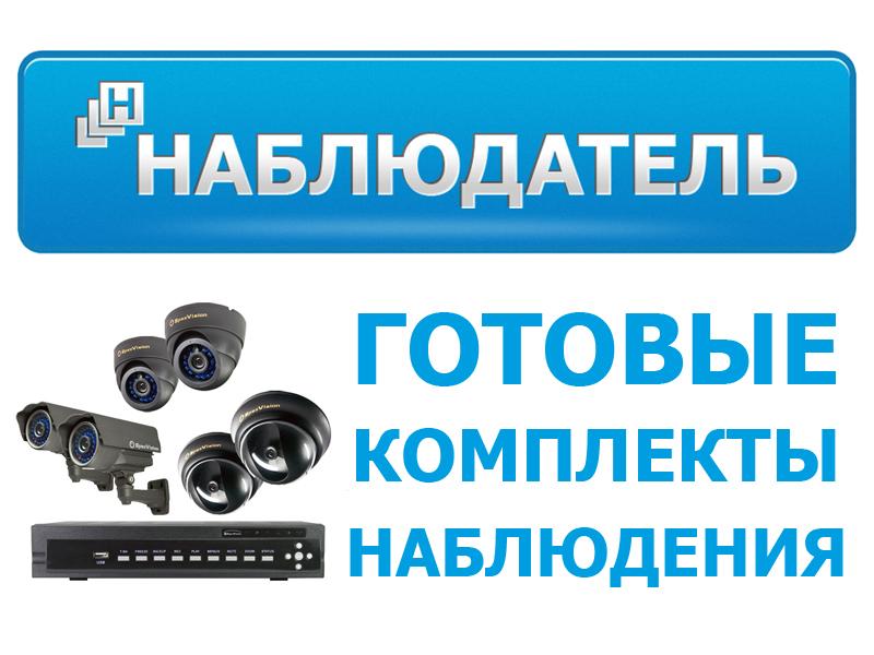 Комплекты видеонаблюдения - магазин Наблюдатель