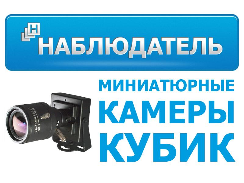 Миниатюрная камера Кубик - магазин Наблюдатель