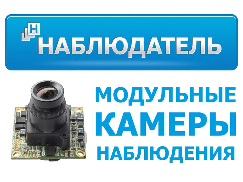 Модульные камеры - магазин Наблюдатель