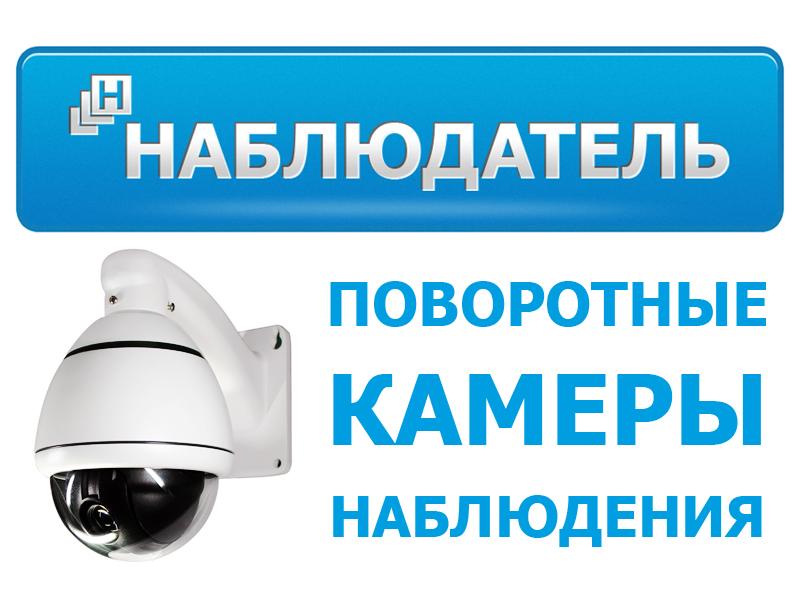 Скоростные поворотные камеры наблюдения - магазин Наблюдатель