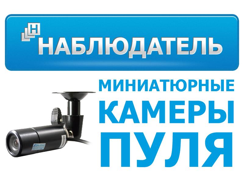 Миниатюрные камеры Пуля - магазин Наблюдатель