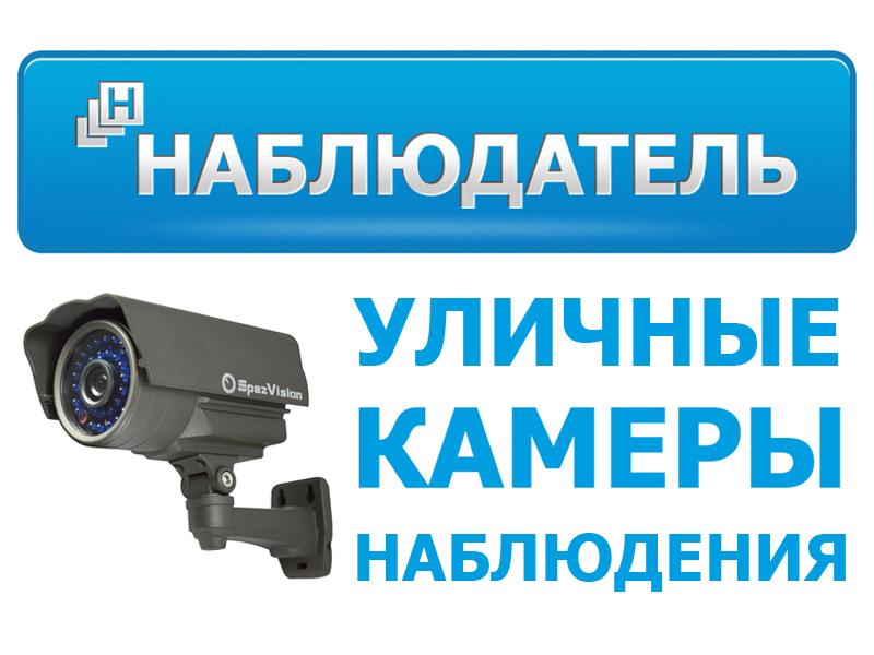 Уличные камеры видеонаблюдения - магазин Наблюдатель