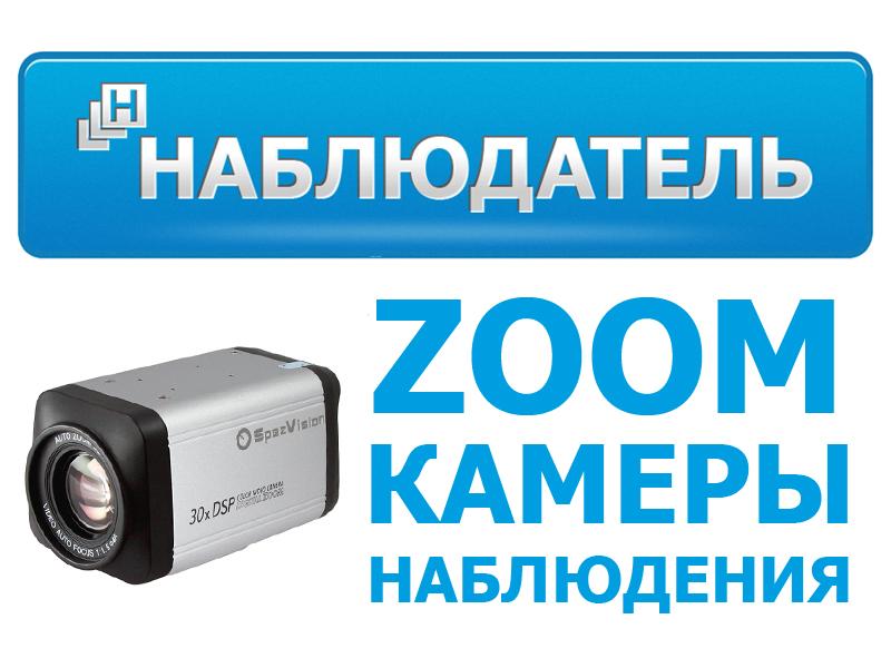 ZOOM камеры видеонаблюдения - магазин Наблюдатель