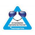 Рекламная продукция Рекламная продукция Наблюдатель, Наклейки установлен видеорегистратор на автомобиль 17х14