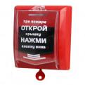 Охранные системы Датчики проводные Сибирский Арсенал, ИП 535-8-А