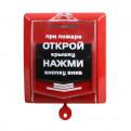 Охранные системы Датчики беспроводные Сибирский Арсенал, ИПР-Р2