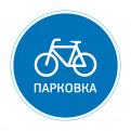Рекламная продукция Рекламная продукция Наблюдатель, Парковочная наклейка